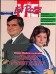 Couverture La Vie en rose, no 39, octobre 1986